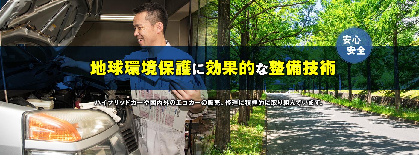 坂本自動車株式会社